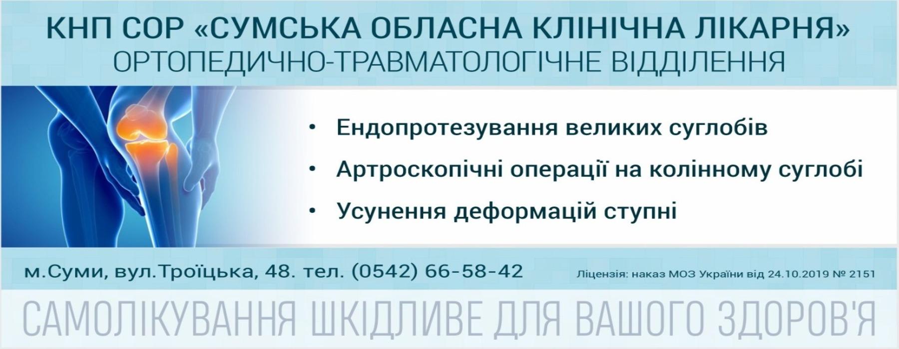 Ортопедично-травматологічне відділення